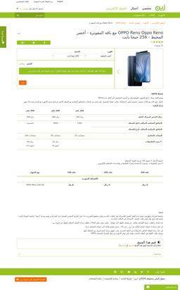 Zain Ksa Competitors, Reviews, Marketing Contacts, Traffic